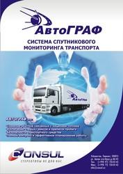 Система спутникового мониторинга транспорта АвтоГраф!